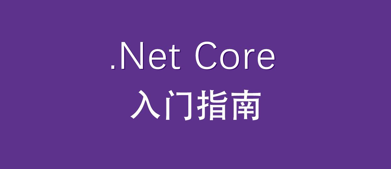 .NET Core基础知识
